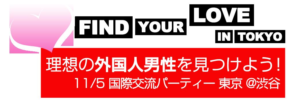 11/5 国際交流パーティー 東京 @渋谷